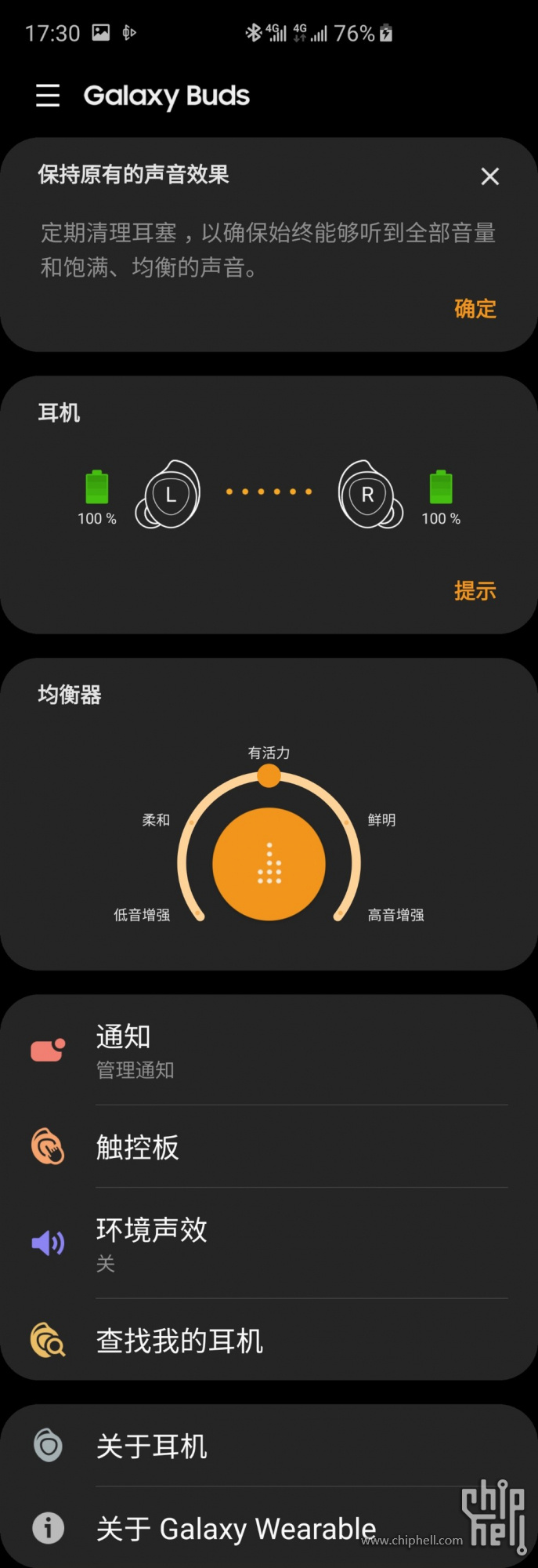 Screenshot_20190411-173028_Galaxy Buds_结果.jpg